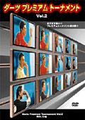 ダーツプレミアムトーナメント Vol.2