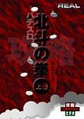 「REAL」シリーズ 北斗の拳 (上)
