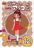 ひみつのアッコちゃん (1969) 12