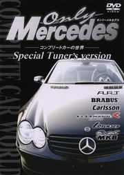 Only Mercedes コンプリートカーの世界 2 Special Tuner's version