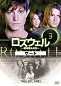 ロズウェル/星の恋人たち サード vol.9