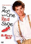 赤い靴をはいた男の子