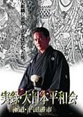 実録・大日本平和会 極道・平田勝市 2 抗争激流編