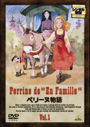 ペリーヌ物語 Vol.1