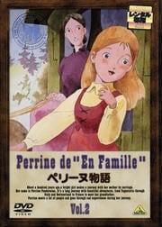 ペリーヌ物語 Vol.2