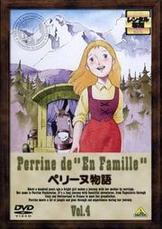 ペリーヌ物語 Vol.4