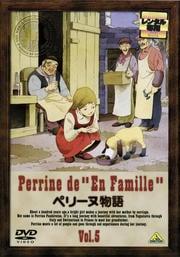 ペリーヌ物語 Vol.5