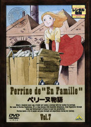 ペリーヌ物語 Vol.7