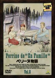 ペリーヌ物語 Vol.8