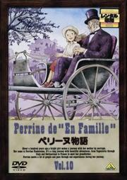 ペリーヌ物語 Vol.10