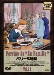 ペリーヌ物語 Vol.11