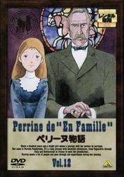 ペリーヌ物語 Vol.12