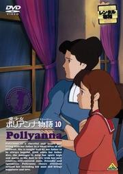 愛少女ポリアンナ物語 10
