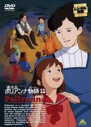 愛少女ポリアンナ物語 12<最終巻>