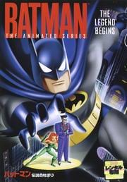 TVシリーズ バットマン 伝説の始まり