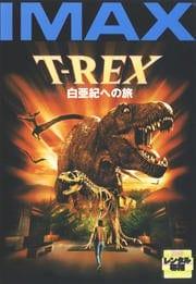 T-REX 白亜紀への旅