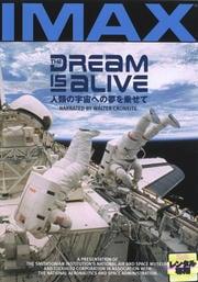 DREAM IS ALIVE 人類の宇宙への夢を乗せて