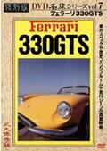 復刻版 名車シリーズ VOL.7 フェラ−リ 330GTS