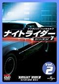 ナイトライダー シーズン1 Vol.2