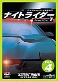 ナイトライダー シーズン1 Vol.4