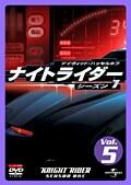 ナイトライダー シーズン1 Vol.5