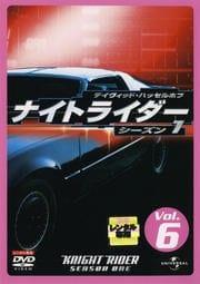 ナイトライダー シーズン1 Vol.6