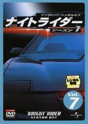 ナイトライダー シーズン1 Vol.7
