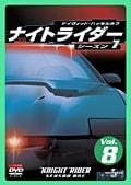 ナイトライダー シーズン1 Vol.8
