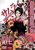 サムライチャンプルー 貸巻之七(Volume07)