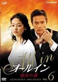 オールイン 運命の愛 Vol.6