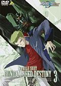機動戦士ガンダムSEED DESTINY 3