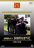 世界最新レポート SWATのすべて