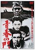 青春の門 (東映)
