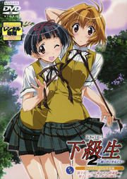 下級生 2 〜瞳の中の少女たち〜 DVDスペシャル完全版 第6巻