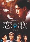 恋歌 VOL.1