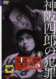 神阪四郎の犯罪