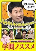 ビートたけしの学問ノススメ vol.1