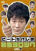 ビートたけしの刑事ヨロシク vol.2