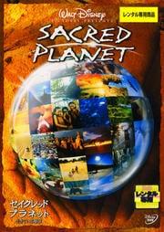 セイクレッド・プラネット 生きている地球