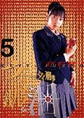 ケータイ刑事 銭形泪 Vol.5