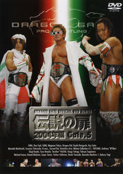 DRAGON GATE OFFICIAL DVD SERIES 伝説の扉 2004年編 Gate.5