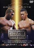 DRAGON GATE OFFICIAL DVD SERIES 伝説の扉 2004年編 Gate.6