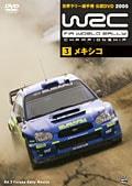 WRC 世界ラリー選手権 2005 VOL.3 メキシコ
