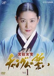 宮廷女官 チャングムの誓いセット1