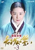 宮廷女官 チャングムの誓い Vol.3