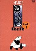 水10! ワンナイR&R Vol.1