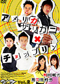 マジ☆ワラ vol.2