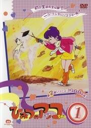 ひみつのアッコちゃん 1988 1