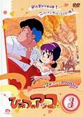 ひみつのアッコちゃん 1988 3