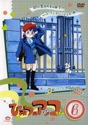 ひみつのアッコちゃん 1988 6